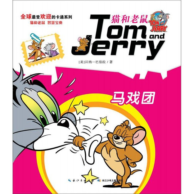 商品详情 - 猫和老鼠系列故事书:马戏团 - image  0