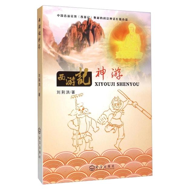 商品详情 - 西游记神游 - image  0