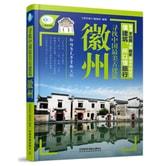 寻找中国最美古建筑:徽州