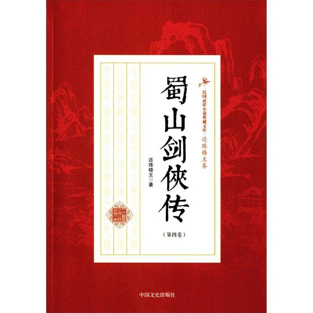 商品详情 - 蜀山剑侠传(第4卷) - image  0