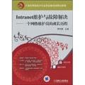 Intranet维护与故障解决:一个网络维护员的成长历程