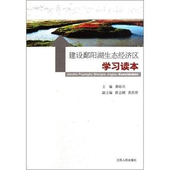 建设鄱阳湖生态经济区学习读本