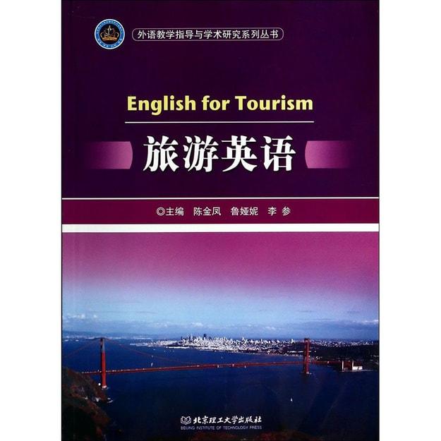 商品详情 - 外语教学指导与学术研究系列丛书:旅游英语 - image  0