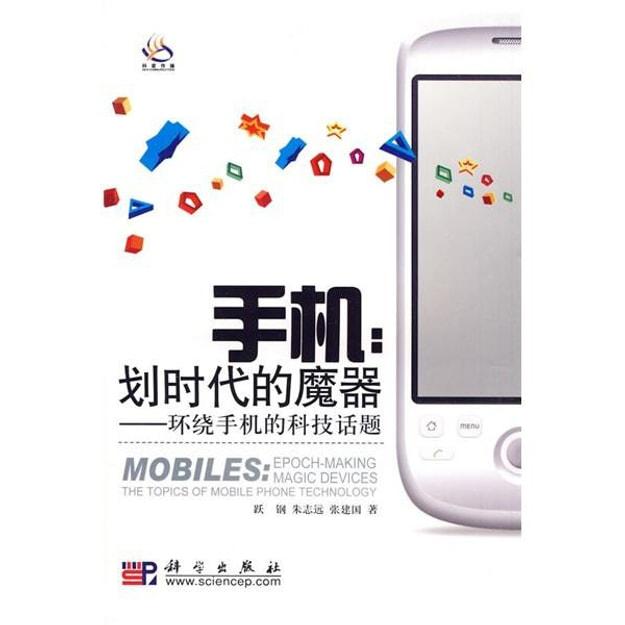 商品详情 - 手机:划时代的魔器(环绕手机的科技话题) - image  0