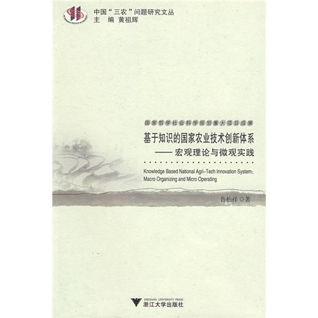 商品详情 - 基于知识的国家农业技术创新体系:宏观理论与微观实践 - image  0