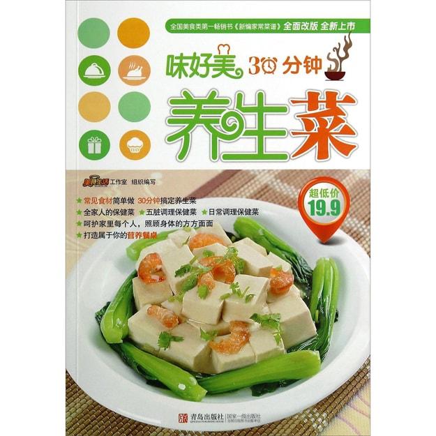 商品详情 - 30分钟养生菜 - image  0