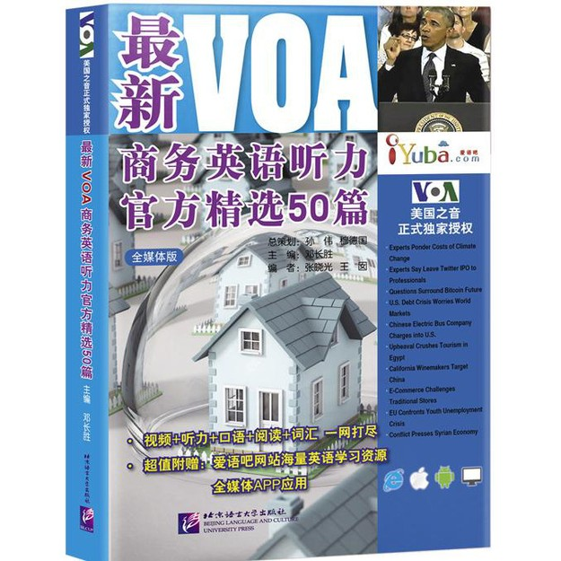 商品详情 - 最新VOA商务英语听力官方精选50篇(全媒体版) - image  0