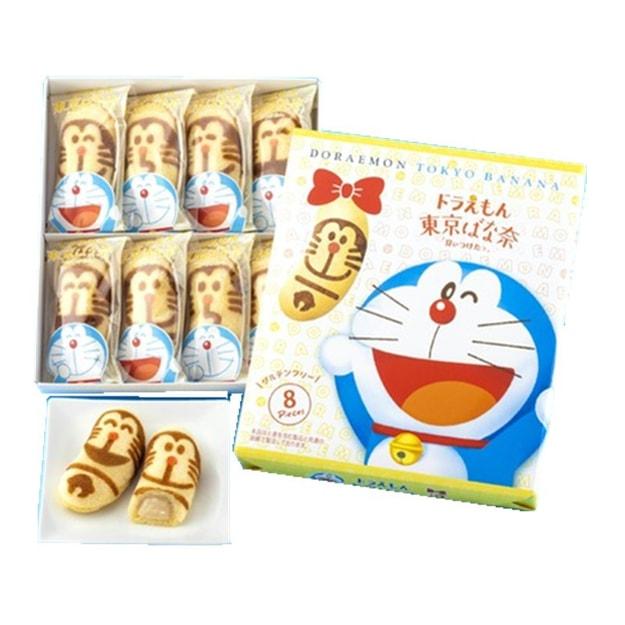商品详情 - DHL直发【日本直邮】 日本东京香蕉 最新发售 东京香蕉×哆啦A梦 布丁奶油口味香蕉蛋糕 8枚装 - image  0