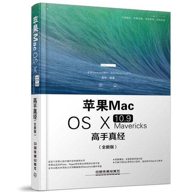 商品详情 - 苹果Mac OS Ⅹ 10.9 Mavericks高手真经(全新版) - image  0