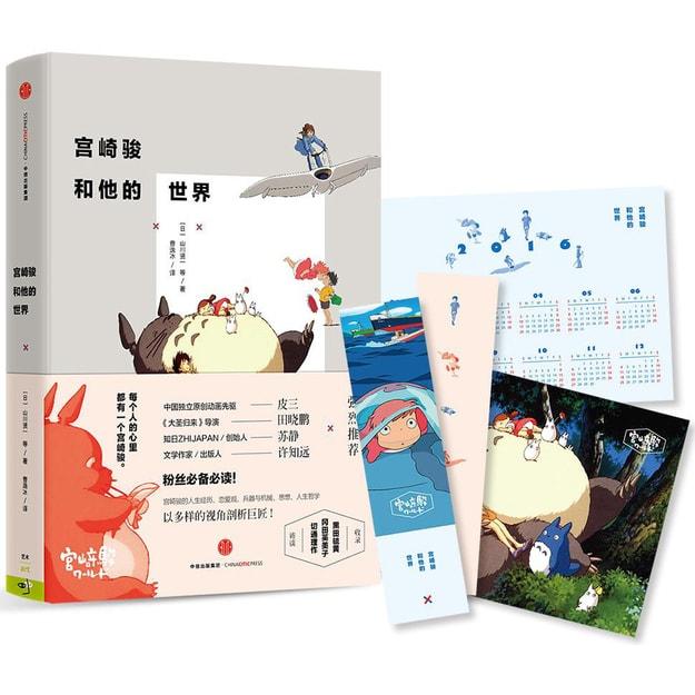 商品详情 - 宫崎骏和他的世界 - image  0