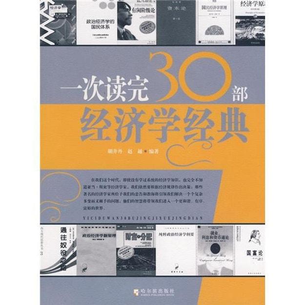 商品详情 - 一次读完30部经济学经典 - image  0