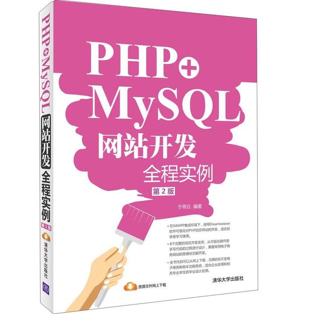 商品详情 - PHP+MySQL网站开发全程实例(第2版) - image  0