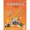 标准西班牙语初级学生用书(上)(附MP3光盘1张)