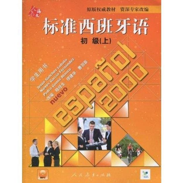 商品详情 - 标准西班牙语初级学生用书(上)(附MP3光盘1张) - image  0
