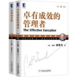管理大师德鲁克组合:卓有成效的管理者·珍藏版+管理者的实践·珍藏版(套装2册)