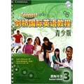 剑桥国际英语教程3(青少版)(教师用书)(附光盘)