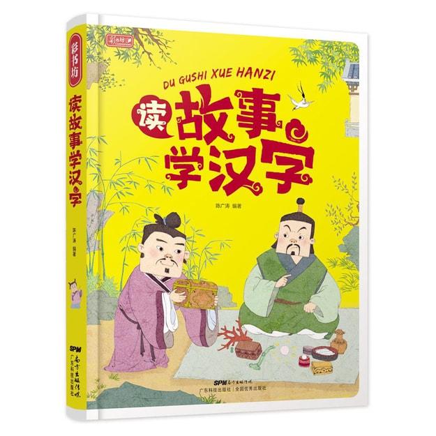 商品详情 - 彩书坊 读故事学汉字 - image  0