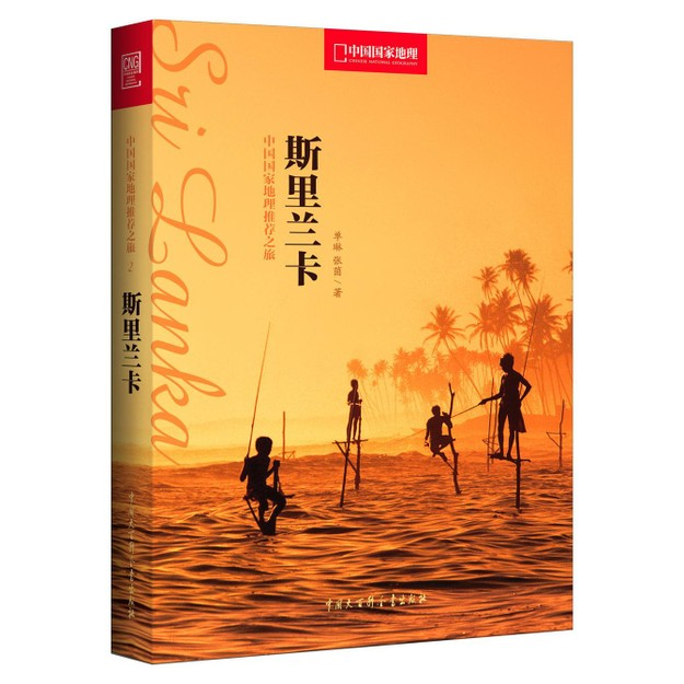 商品详情 - 中国国家地理推荐之旅·斯里兰卡 - image  0