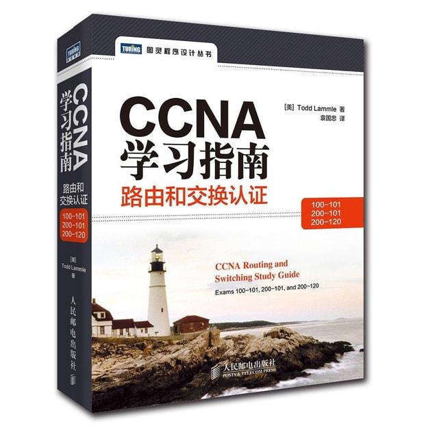 商品详情 - CCNA学习指南:路由和交换认证(100-101,200-101,200-120) - image  0