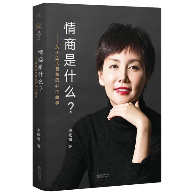 商品详情 - 情商是什么——关于生活智慧的44个故事(灵魂有香气的女子书系) - image  0