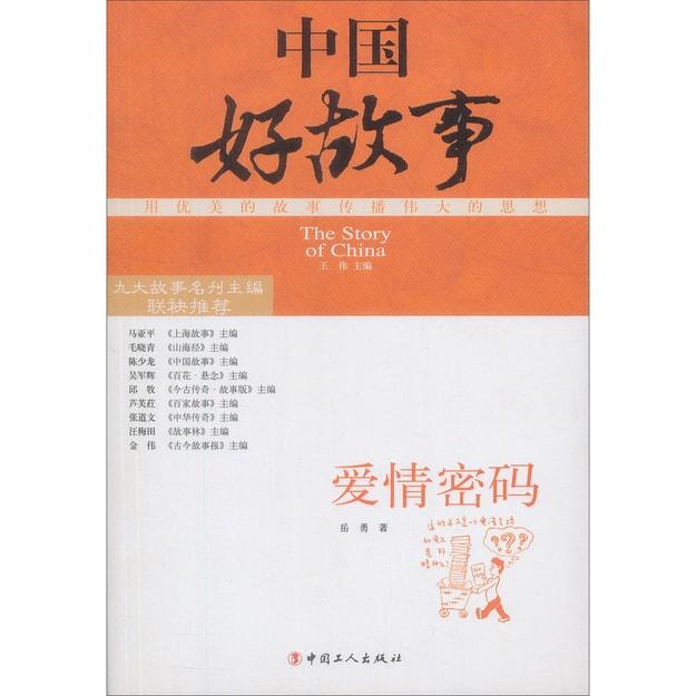 商品详情 - 中国好故事:爱情密码 - image  0