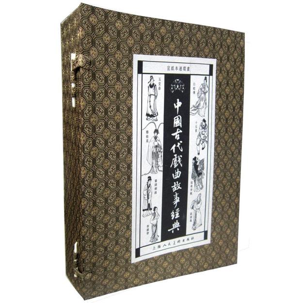 商品详情 - 宣纸本连环画:中国古代戏曲故事经典(套装共8册) - image  0