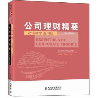 公司理财精要(第6版,双语教学通用版)