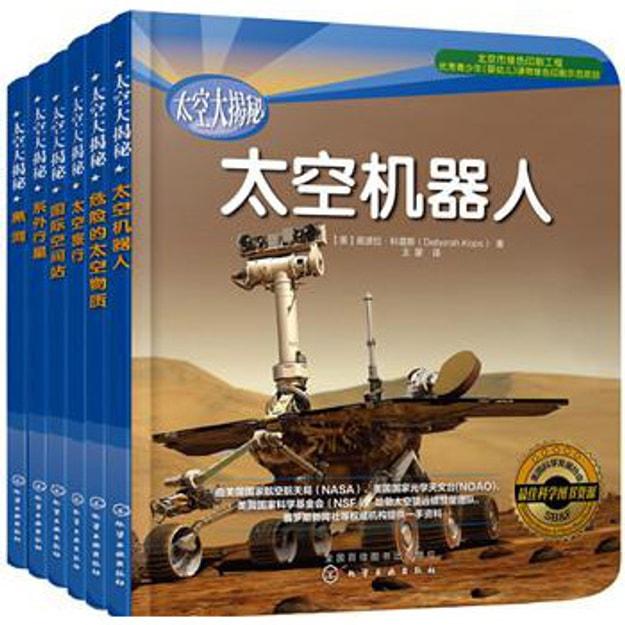 商品详情 - 太空大揭秘:身临其境的太空之旅(套装共6册) - image  0