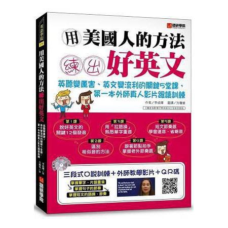 Yamibuy.com:Customer reviews:【繁體】用美國人的方法練出好英文:英聽變厲害、英文變流利的關鍵5堂課(附MP3+外師教學DVD+影片QR碼)