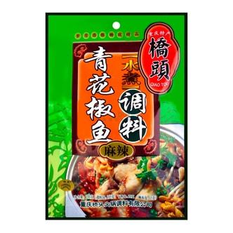 重庆桥头 麻辣青花椒鱼调料 200g