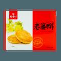 稻香村 老婆饼 黑糖味 210克