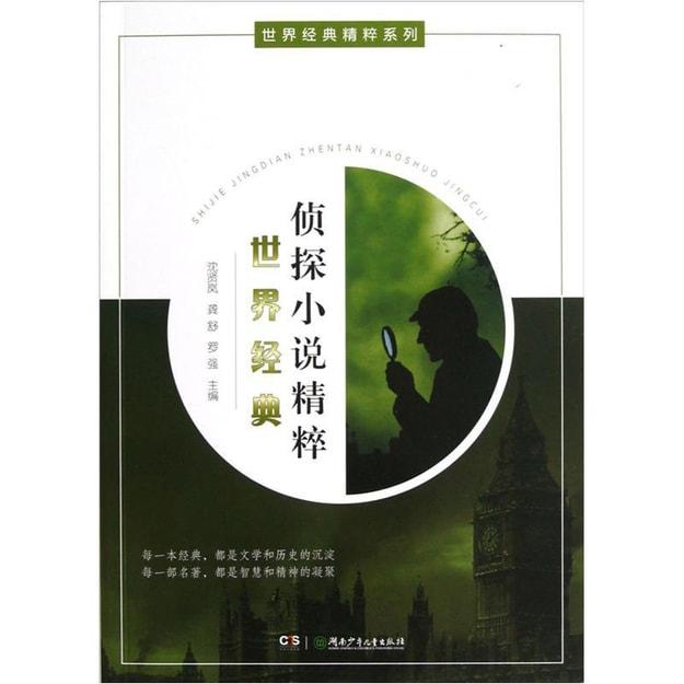 商品详情 - 世界经典精粹系列:世界经典侦探小说精粹 - image  0