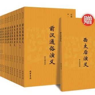 历朝通俗演义(赠《西太后演义》 买12赠1 套装共13册)