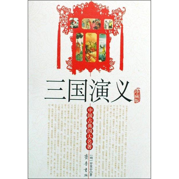 商品详情 - 中国古典四大名著:三国演义(珍藏版) - image  0