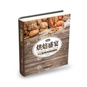 烘焙盛宴 从初学到大师,一本书,无师自通