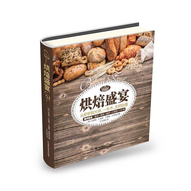 商品详情 - 烘焙盛宴 从初学到大师,一本书,无师自通 - image  0