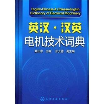 英汉·汉英电机技术词典