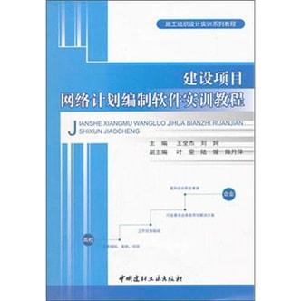 施工组织设计实训系列教程:建设项目网络计划编制软件实训教程