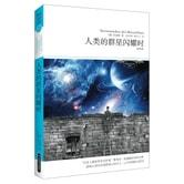 人类的群星闪耀时(全译本)