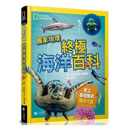 【繁體】國家地理終極海洋百科 怎么样 - 亚米网