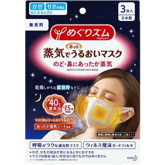 商品详情 - 日本 KAO 花王 润泽蒸汽口罩无香 3pcs - image  0