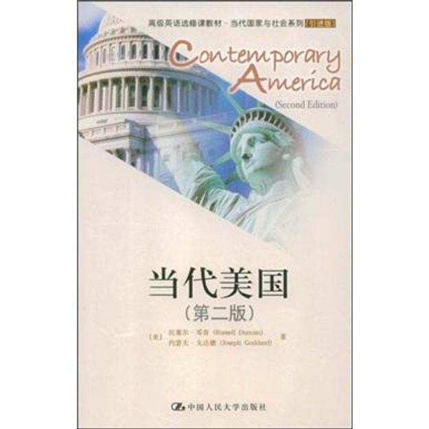 商品详情 - 高级英语选修课教材·当代国家与社会系列:当代美国(第2版) - image  0