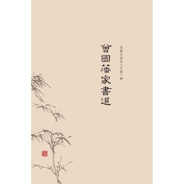 商品详情 - 曾国藩家书选 - image  0