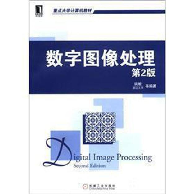 商品详情 - 重点大学计算机教材:数字图像处理(第2版) - image  0
