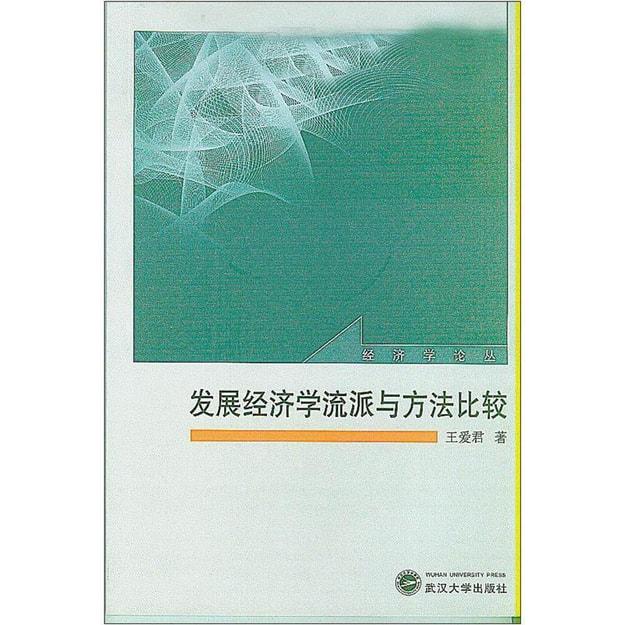 商品详情 - 发展经济学流派与方法比较 - image  0