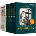 安徒生童话全集彩色插图版+格林童话全集彩色插图版(套装共7册)