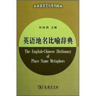英语语言文化系列辞典:英语地名比喻辞典