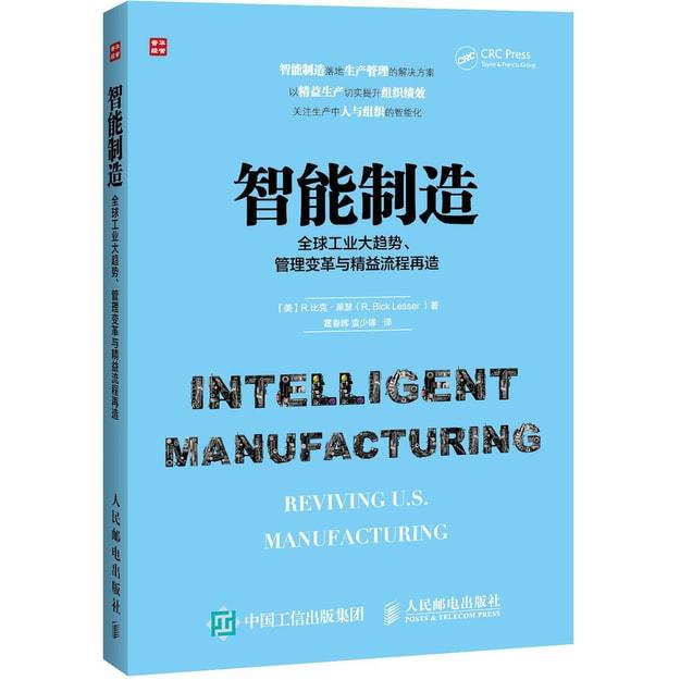 商品详情 - 智能制造:全球工业大趋势、管理变革与精益流程再造 - image  0