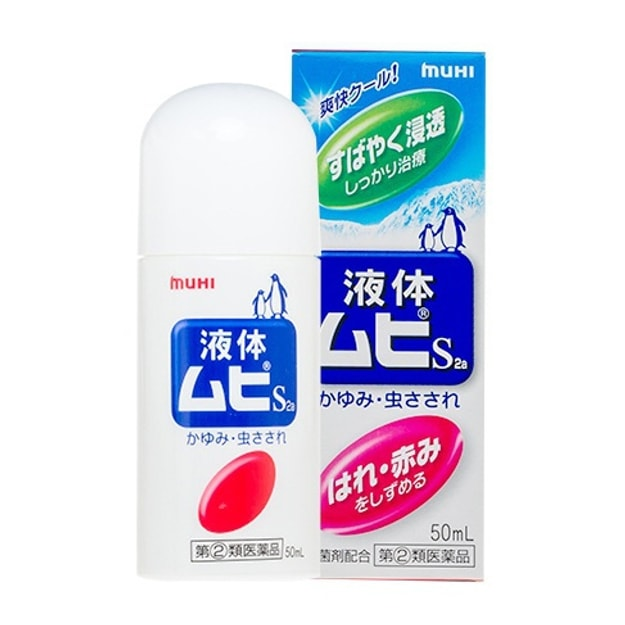 Product Detail - MUHI S2a Liquid Ointment for Itching 50ml - image 0