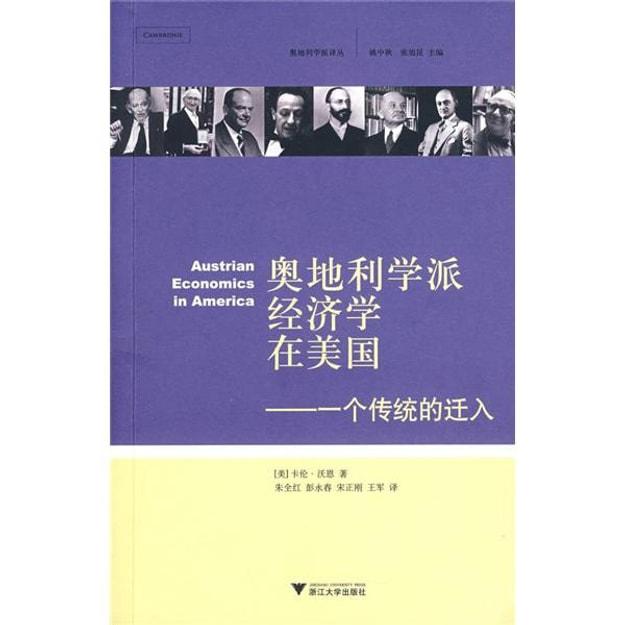 商品详情 - 奥地利学派经济学在美国:一个传统的迁入 - image  0